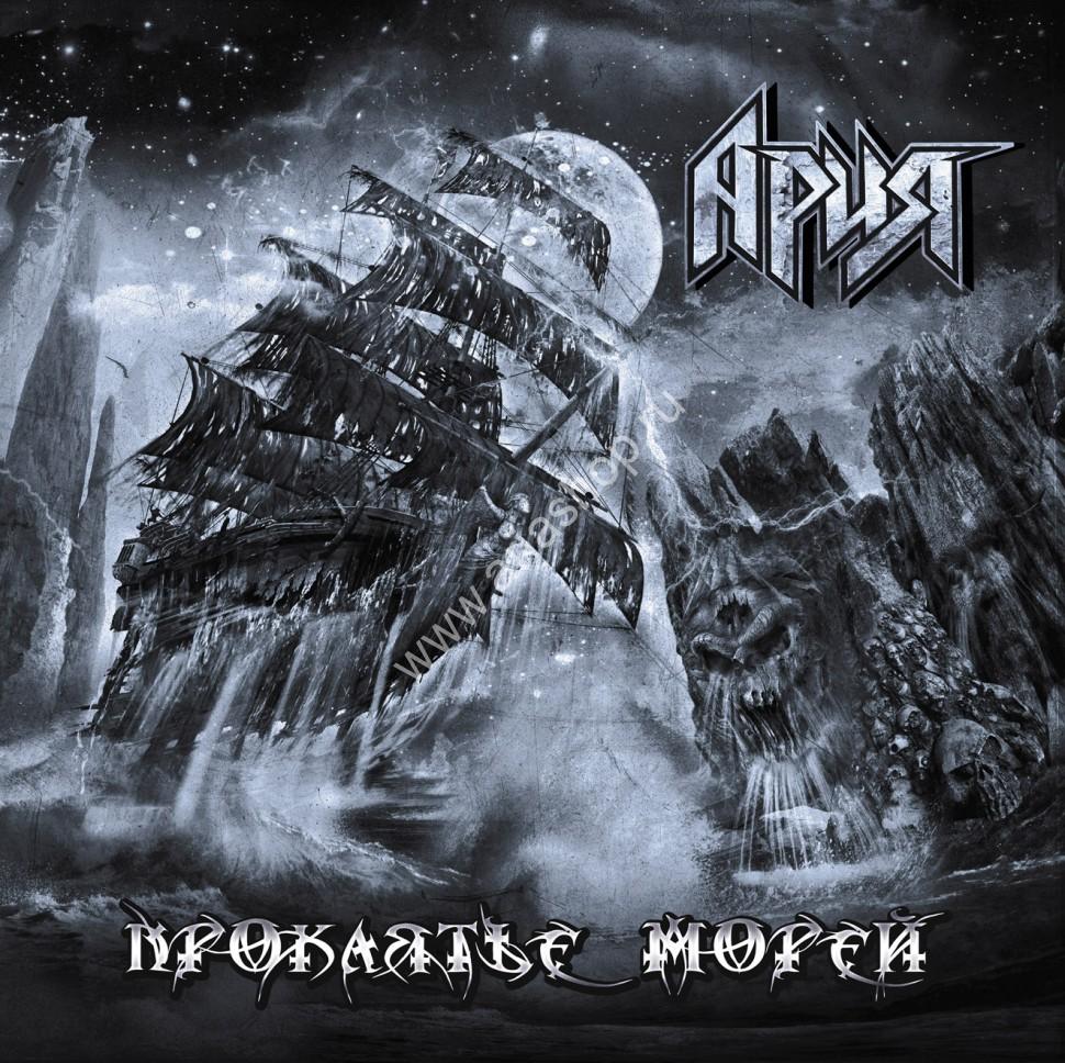 aria-curse-of-the-seas-ein-album-review