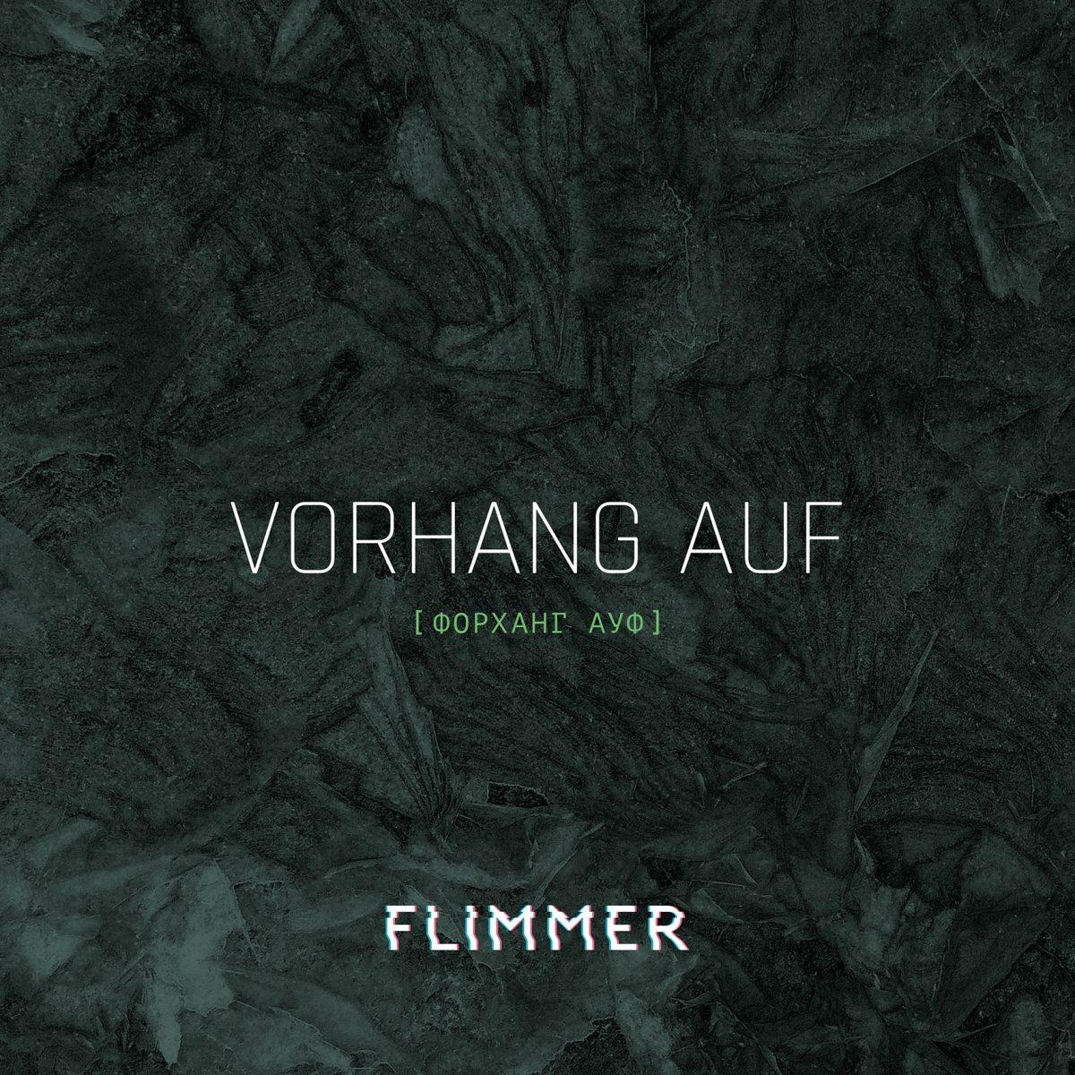 flimmer-vorhang-auf-video-premiere