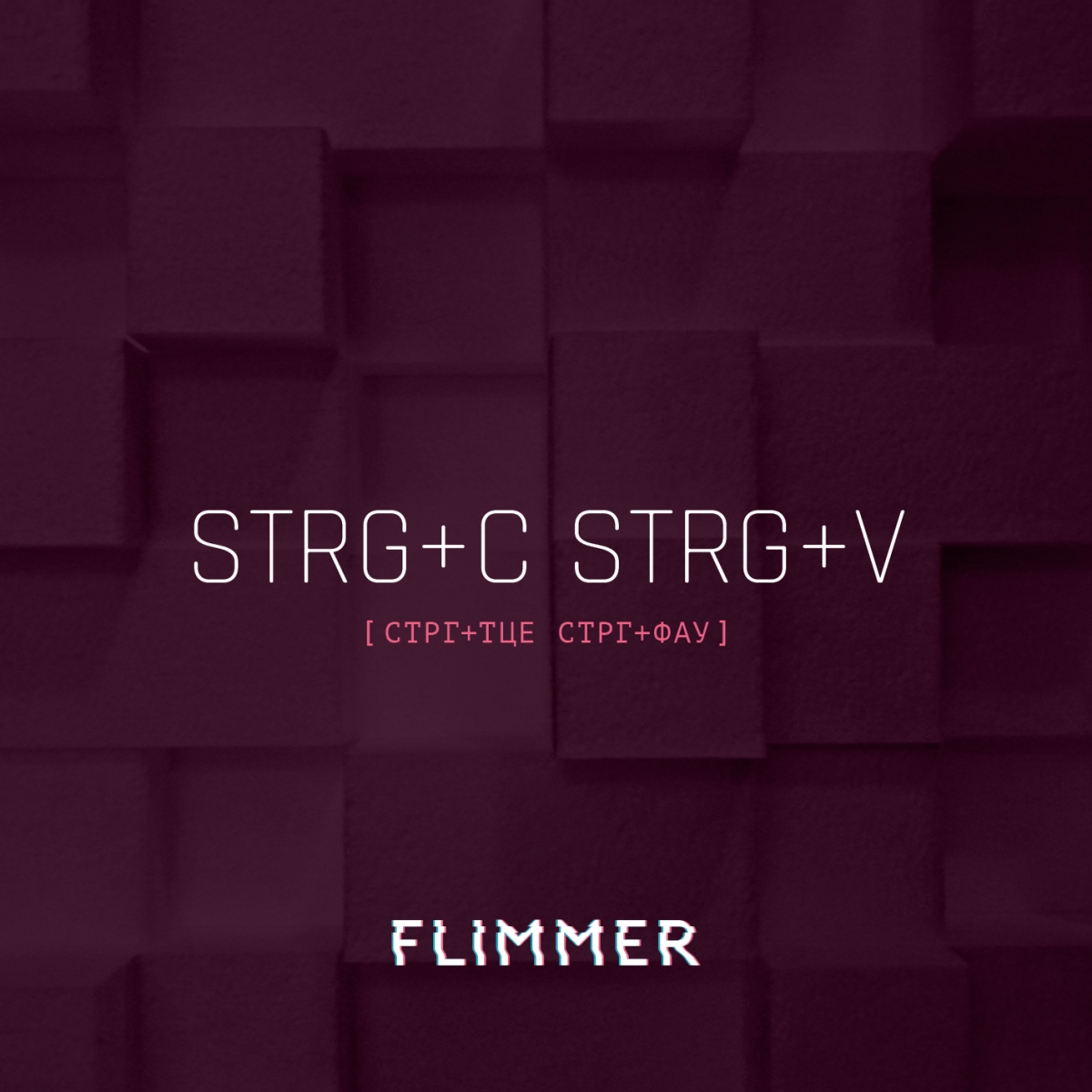 flimmer-strgc-strgv-video-premiere